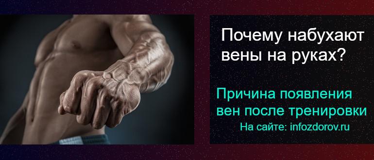 Вены на руках выступают после тренировки