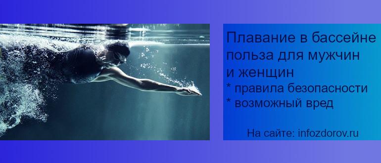 Плавание в бассейне - польза и вред
